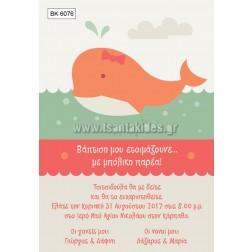 """Προσκλητήριο Βάπτισης """"Φάλαινα"""" BΚ6076"""