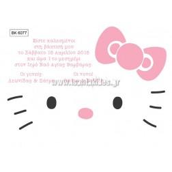 """Προσκλητήριο Βάπτισης """"Hello Kitty"""" BΚ6077"""