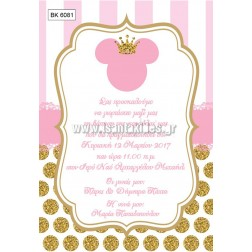 """Προσκλητήριο Βάπτισης """"Princess Minnie"""" BΚ6081"""
