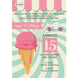 """Προσκλητήριο Βάπτισης """"Ice Cream"""" BΚ6086"""