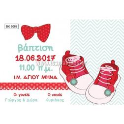 """Προσκλητήριο Βάπτισης """"Sneakers"""" BΚ6088"""