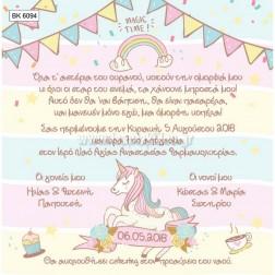 """Προσκλητήριο Βάπτισης """"Unicorn"""" BΚ-6094"""