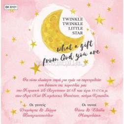 """Προσκλητήριο Βάπτισης """"Twinkle twinkle little star"""" BΚ-6101"""
