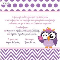 """Προσκλητήριο Βάπτισης """"Κουκουβάγια"""" BΚ-6113"""