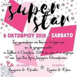 """Προσκλητήριο Βάπτισης """"Super Star"""" BΚ-6121"""