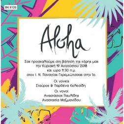 """Προσκλητήριο Βάπτισης """"Aloha"""" BΚ-6125"""