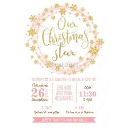 """Χριστουγεννιάτικο Προσκλητήριο Βάπτισης """"Αστεράκια"""""""