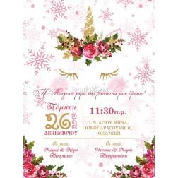 """Χριστουγεννιάτικο Προσκλητήριο Βάπτισης """"Μονόκερος"""""""