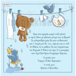 """Προσκλητήριο Βάπτισης """"Teddy Bear"""" BA-5031"""