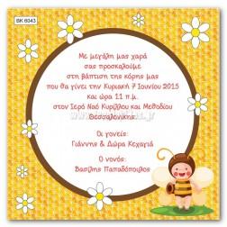 """Προσκλητήριο Βάπτισης """"Μελισσούλα"""" BA-6043"""