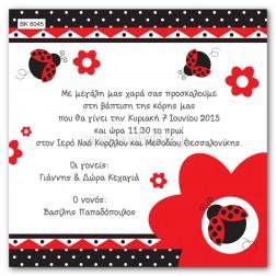 """Προσκλητήριο Βάπτισης """"Πασχαλίτσα"""" BA-6045"""
