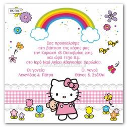 """Προσκλητήριο Βάπτισης """"Hello Kitty"""" BA-6047"""