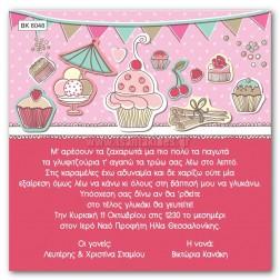 """Προσκλητήριο Βάπτισης """"Cupcakes"""" BA-6048"""