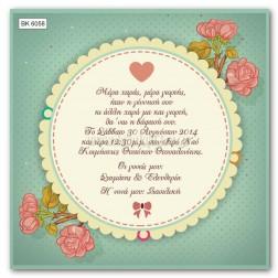 """Προσκλητήριο Βάπτισης """"Vintage Roses"""" BA-6058"""