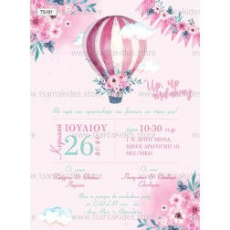 """Προσκλητήριο Βάπτισης """"Αερόστατο"""" TS101"""