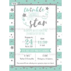 """Προσκλητήριο Βάπτισης """"Twinkle Little Star"""" TS103"""