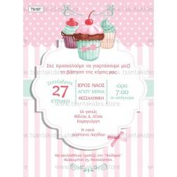 """Προσκλητήριο Βάπτισης """"Cupcakes"""" TS107"""