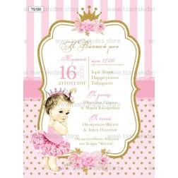 """Προσκλητήριο Βάπτισης """"Little Princess"""" TS108"""