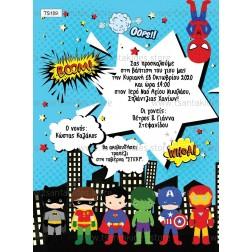 """Προσκλητήριο Βάπτισης """"Super Heroes"""" TS109"""
