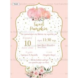 """Προσκλητήριο Βάπτισης """"Little Pumpkin"""" TS145"""