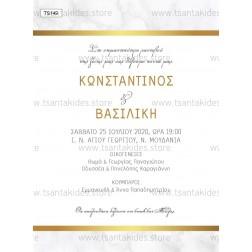 """Προσκλητήριο Γάμου """"Μάρμαρο"""" TS149"""