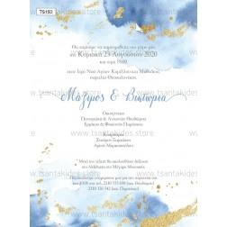 """Προσκλητήριο Γάμου """"Μπλε & Χρυσαφί"""" TS150"""