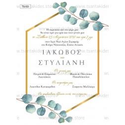"""Προσκλητήριο Γάμου """"Ευκάλυπτος"""" TS153"""