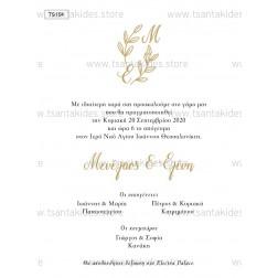 """Προσκλητήριο Γάμου """"Λιτό"""" TS154"""