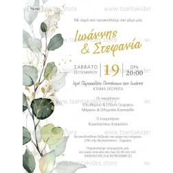 """Προσκλητήριο Γάμου """"Greenery Design"""" TS155"""