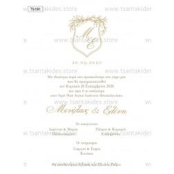 """Προσκλητήριο Γάμου """"Λογότυπο"""" TS156"""