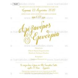 """Προσκλητήριο Γάμου """"Λιτό"""" TS157"""