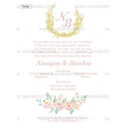 """Προσκλητήριο Γάμου """"Floral & Λογότυπο"""" TS158"""