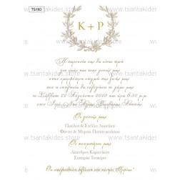 """Προσκλητήριο Γάμου """"Λογότυπο Σε Στεφανάκι"""" TS160"""