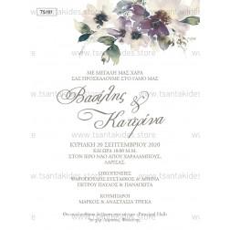 """Προσκλητήριο Γάμου """"Floral"""" TS161"""