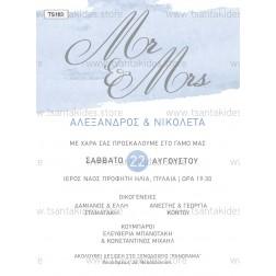 """Προσκλητήριο Γάμου """"Mr & Mrs"""" TS163"""