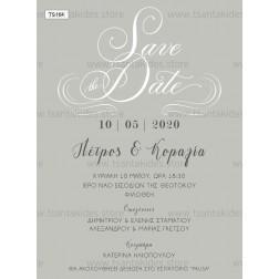 """Προσκλητήριο Γάμου """"Save The Date"""" TS164"""