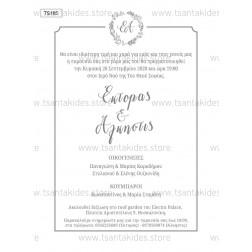 """Προσκλητήριο Γάμου """"Λογότυπο Σε Στεφανάκι"""" TS165"""