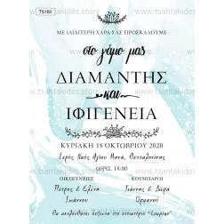 """Προσκλητήριο Γάμου """"Σιέλ Παστέλ"""" TS169"""