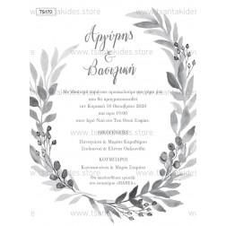 """Προσκλητήριο Γάμου """"Στεφανάκι"""" TS170"""