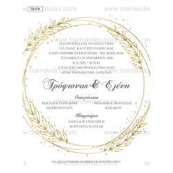 """Προσκλητήριο Γάμου """"Στρογγυλό Στεφανάκι """" TS174"""