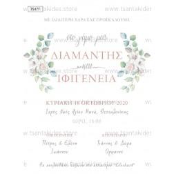 """Προσκλητήριο Γάμου """"Floral"""" TS177"""