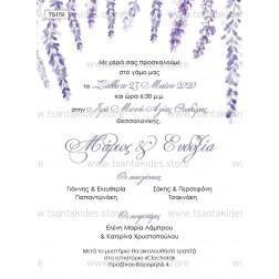 """Προσκλητήριο Γάμου """"Λεβάντα"""" TS179"""