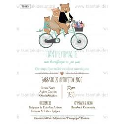"""Προσκλητήριο Γάμου & Βάπτισης """"Αρκουδάκια"""" TS183"""