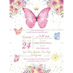 """Προσκλητήριο Βάπτισης """"Πεταλούδα"""" TS184"""
