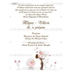 """Προσκλητήριο Γάμου & Βάπτισης """"Ρομαντικό"""" TS216"""