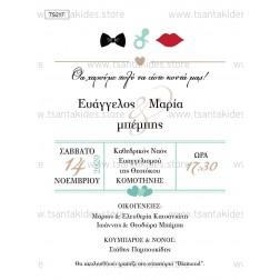 """Προσκλητήριο Γάμου & Βάπτισης """"Παπιγιόν, Πιπίλα, Χειλάκια"""" TS217"""