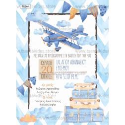 """Προσκλητήριο Βάπτισης """"Αεροπλάνο"""" TS244"""
