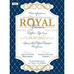 """Προσκλητήριο Βάπτισης """"Royal"""" TS254"""