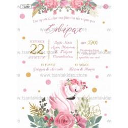 """Προσκλητήριο Βάπτισης """"Floral Flamingo"""" TS269"""
