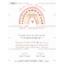 """Προσκλητήριο Βάπτισης """"Pastel Rainbow"""" TS273"""